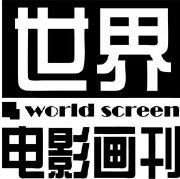 世界電影畫刊
