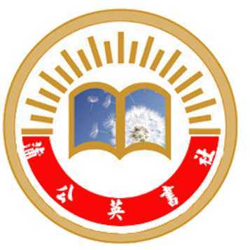 重庆文理学院蒲公英书社