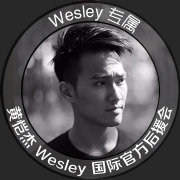 黄恺杰Wesley国际官方后援会