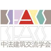 中法建筑交流学会_SFACS