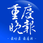 重庆晚报微博照片