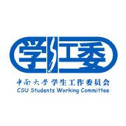 中南大学学工委微博照片
