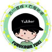 古川雄辉百度贴吧Yukibar