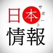 日本情报站