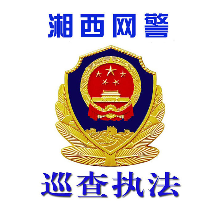 湘西自治州网络安全保卫与技术侦察支队