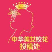 中华美女校花