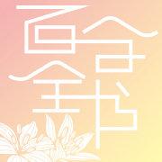 百合全书官博微博照片