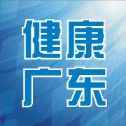 广东省卫生和计划生育委员会