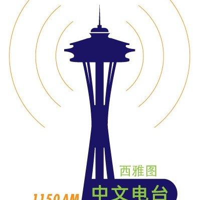 西雅图中文电台是大西雅图地区唯一的中文广播电台,播出时间为美国太平洋时间每晚9点到12点(北京时间中午12点到下午3点)。