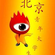 北京青年大学生