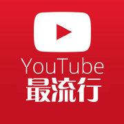 YouTube最流行