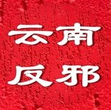 雲南反邪教