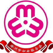 徐州市妇联