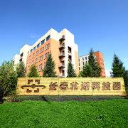 长春北湖科技园
