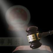 恭城法院庭审直播