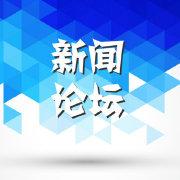 内蒙古日报新闻论坛