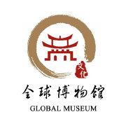 全球博物馆