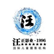 汪正影业-1996