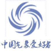 中国气象爱好者