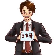 日本哥玩微博