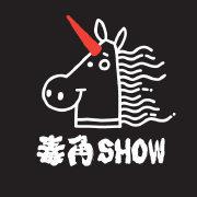 毒角SHOW