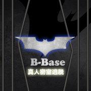 B-BASE真人密室逃脱江南西艺派店