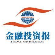 金融投资报