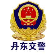 丹东公安交警支队微博照片