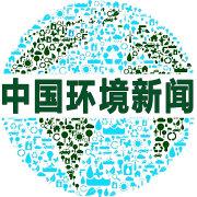 中国环境资讯