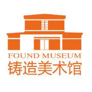 鑄造美術館