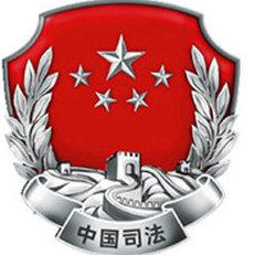 抚顺市顺城区司法局官方微博