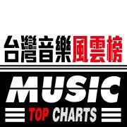 台灣音樂風雲榜