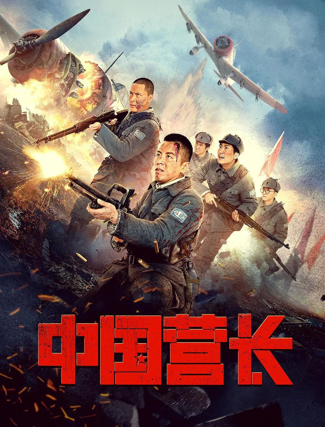 中国营长在线观看