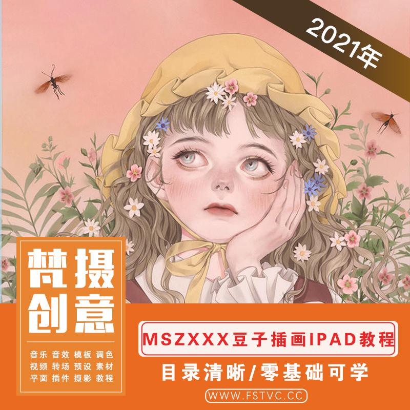 mszxxx豆子procreate插画教程ipad绘画零基础2021年ipad插画教程
