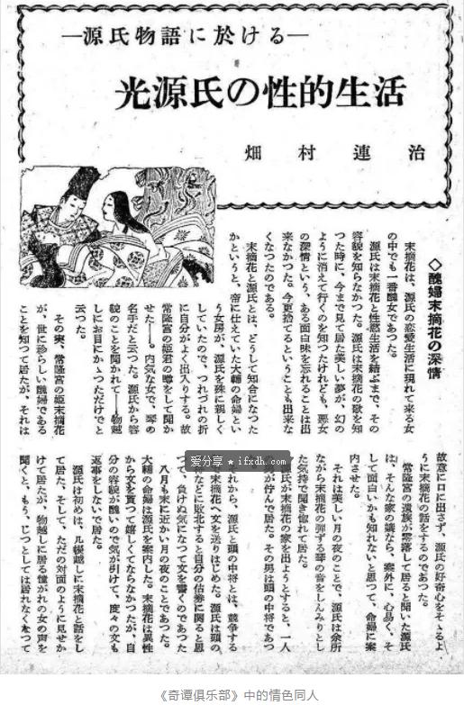 了解日本成人杂志消亡史-刀鱼资源网 - 技术教程资源整合网_小刀娱乐网分享-第3张图片