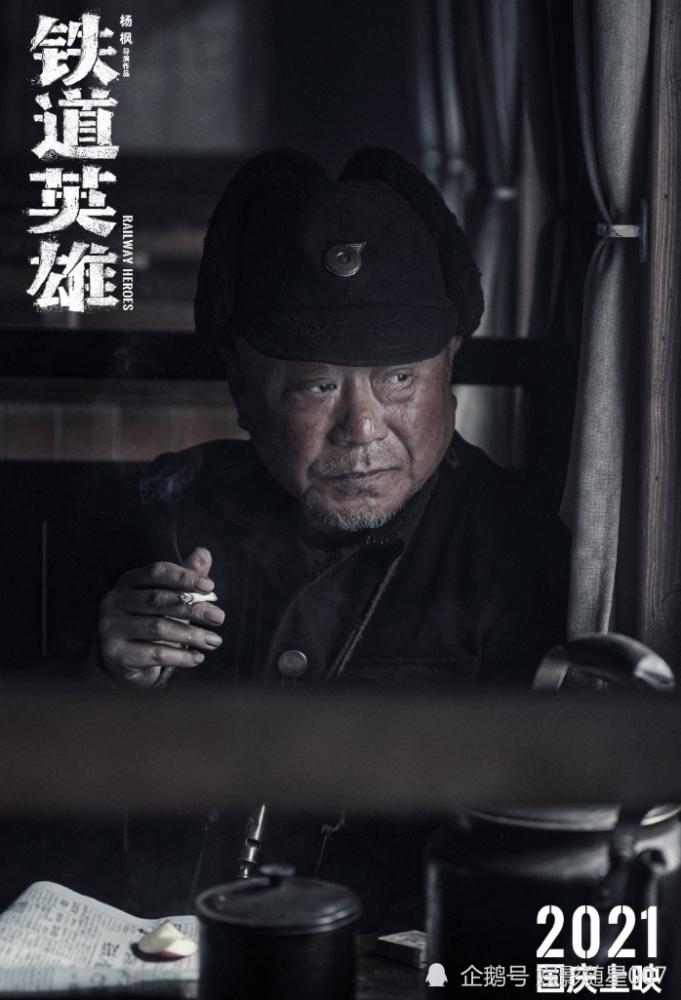 铁道英雄-电影百度云资源【HD1080P资源】