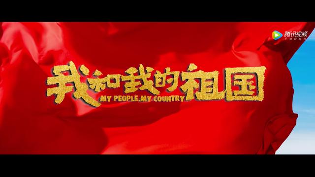 《我和我的祖国》电影百度云网盘(HD1080p)高清国语