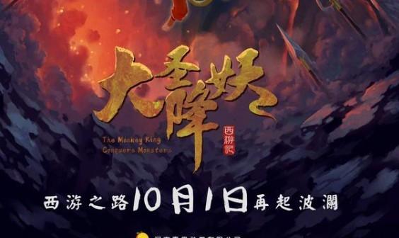 《大圣降妖》-百度云BD1024p/1080p/Mp4」资源分享