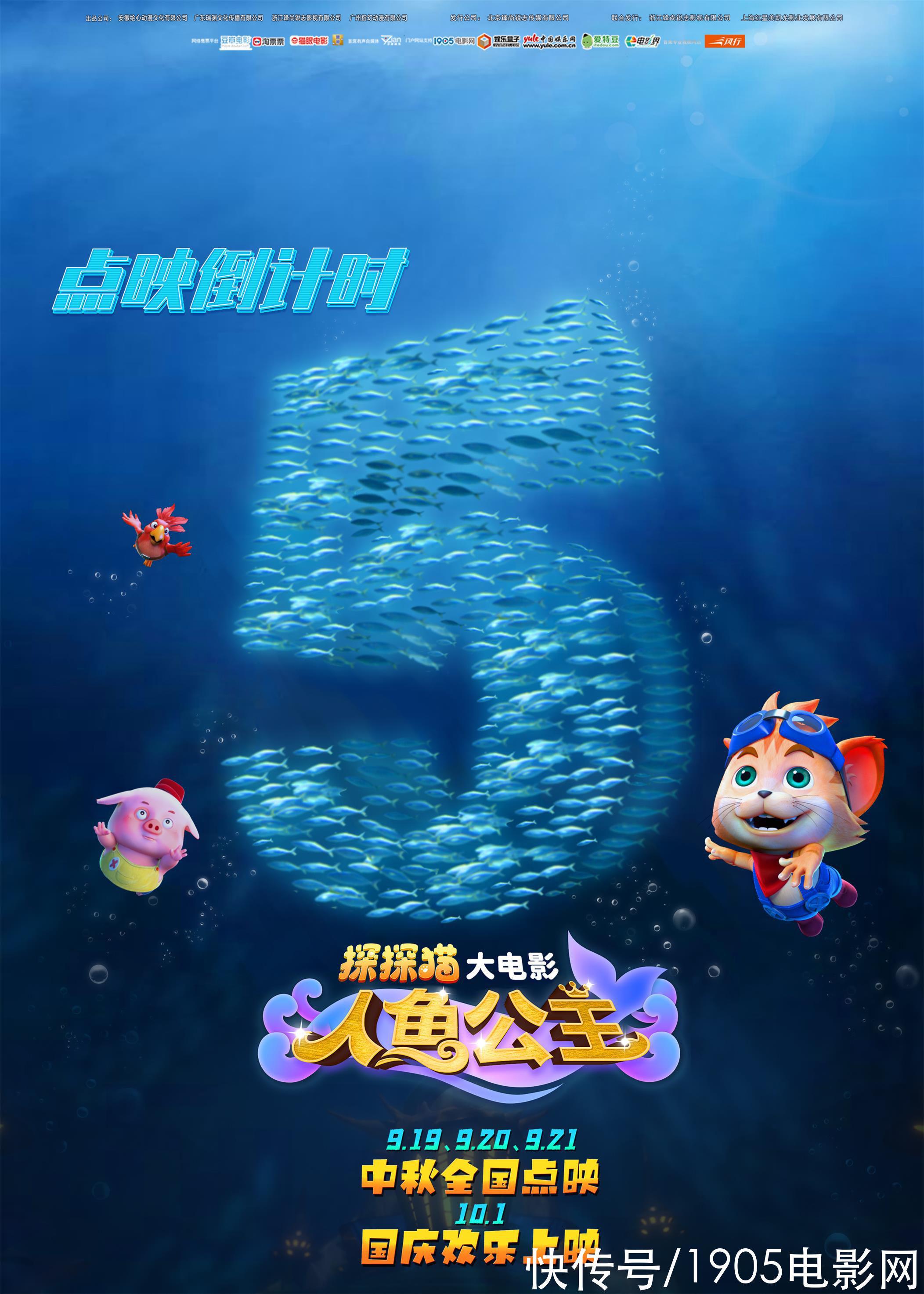 《探探猫人鱼公主》-电影百度云资源【HD1080P资源】