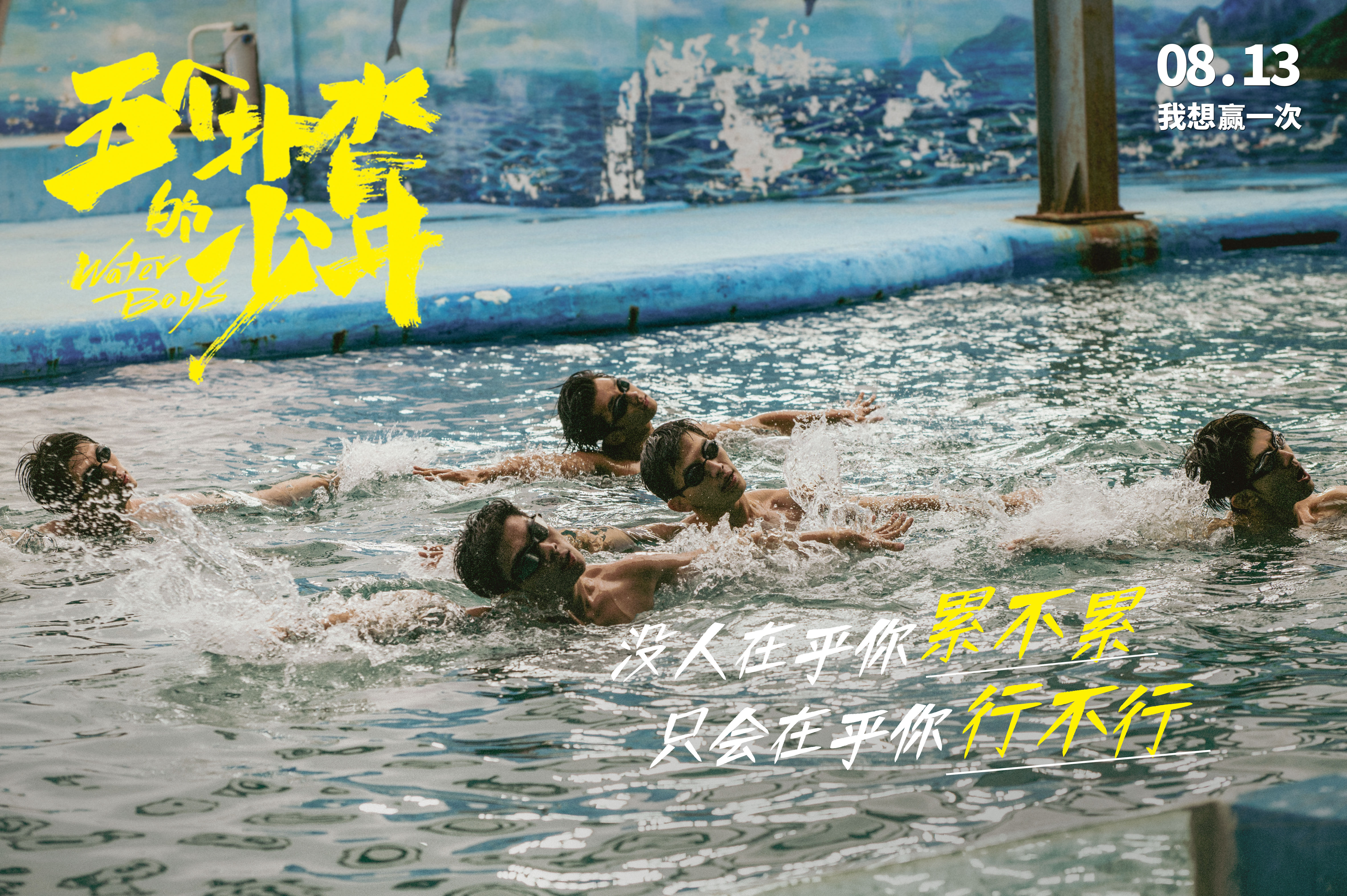 【五个扑水的少年】电影(完整观看版)在线(手-机版)已更免费