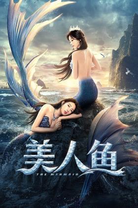 美人鱼2021