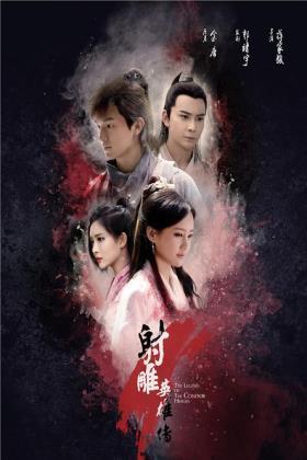 射雕英雄传2017粤语版