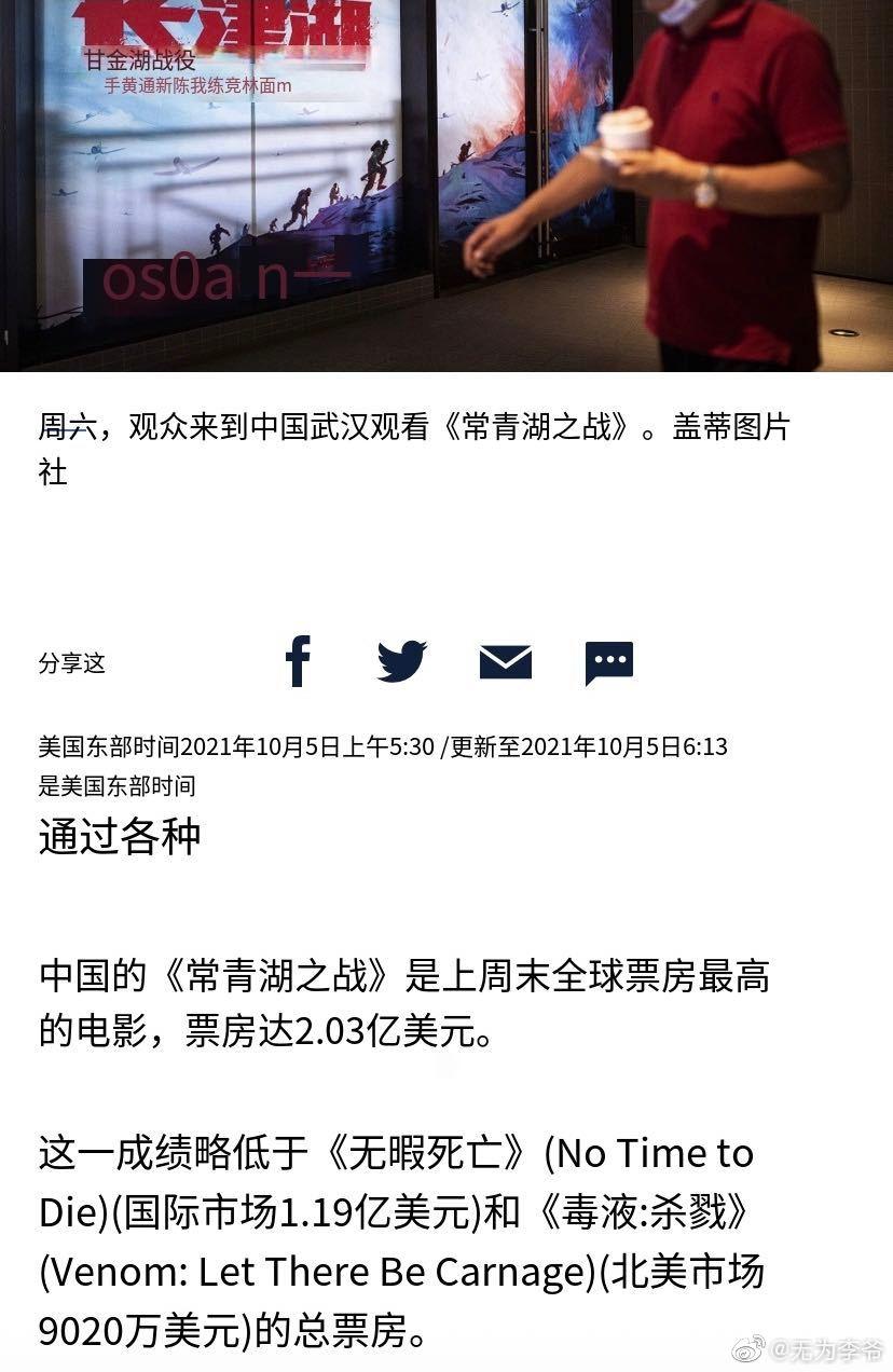 影视资讯中国又输了,单片比人家的总和低
