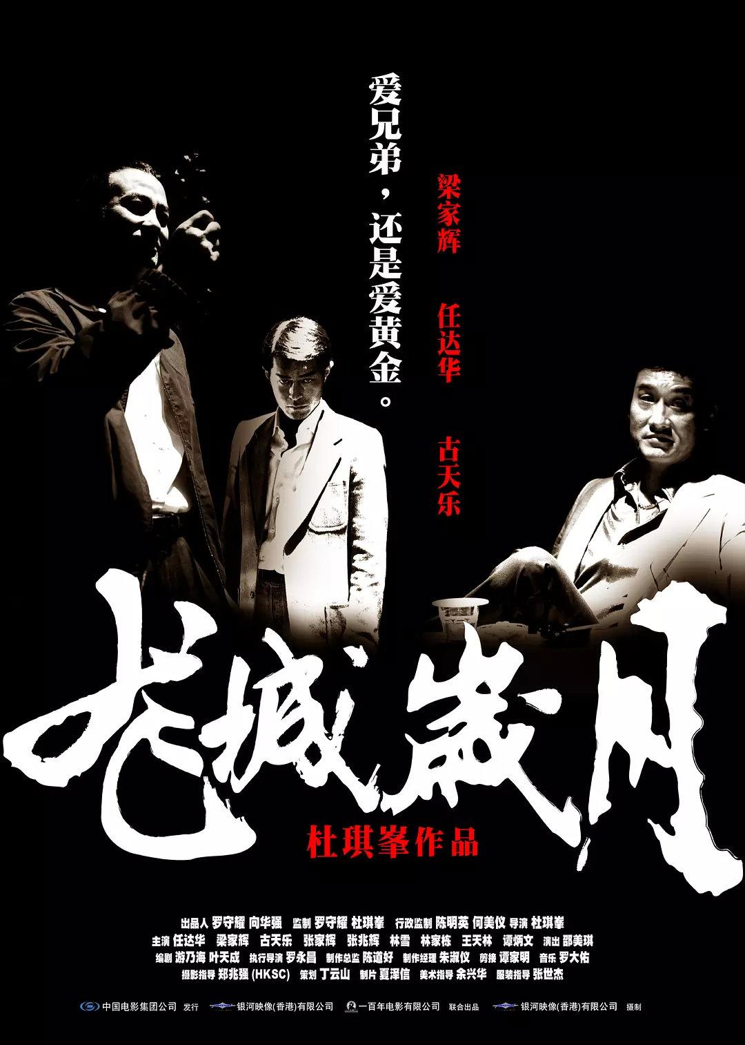 黑社会2005