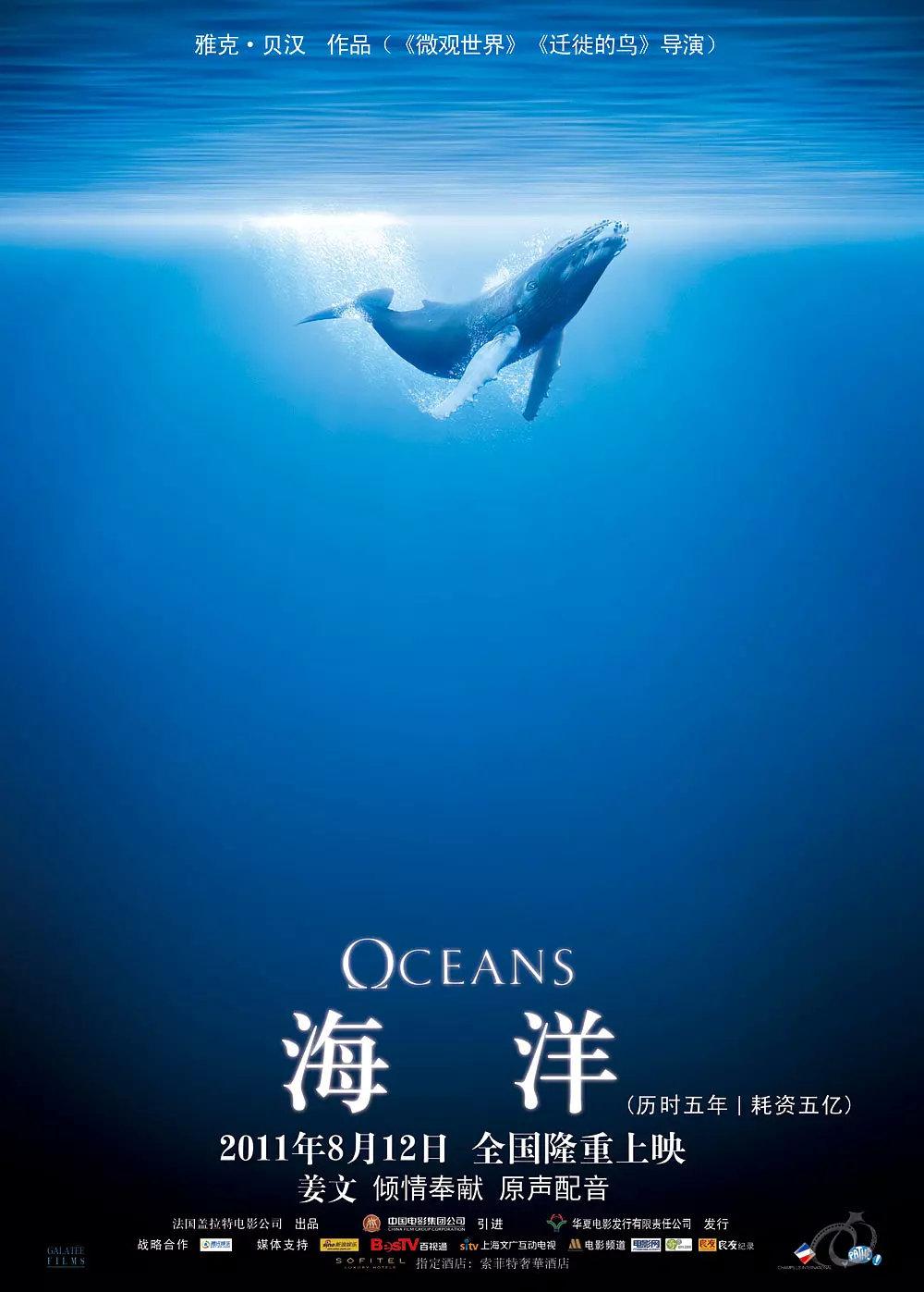 海洋2009