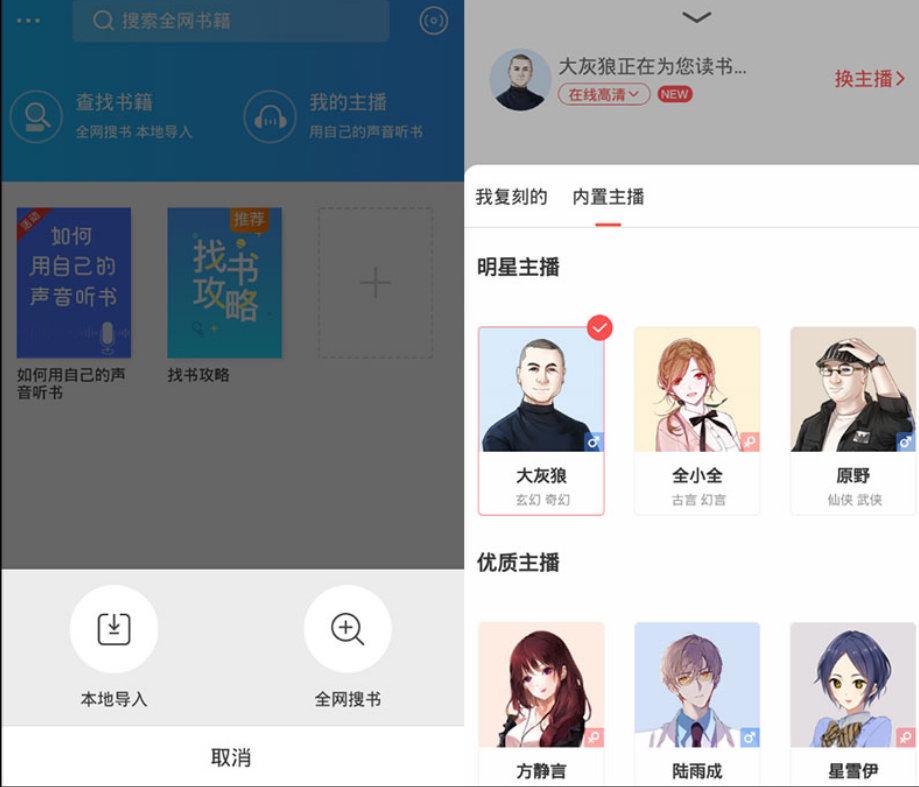 讯飞推出的无广告纯净听书神器V2.2.10【安卓】 分享库