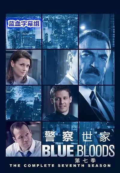 警察世家第七季