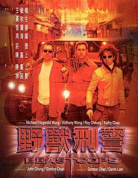 野兽刑警(1998)