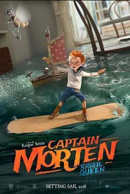 莫滕船长与蜘蛛女王