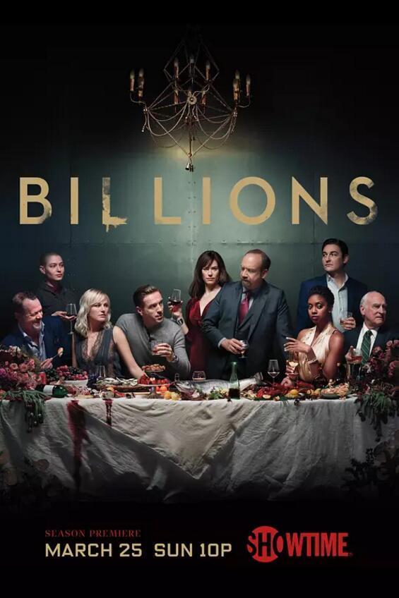 亿万第三季